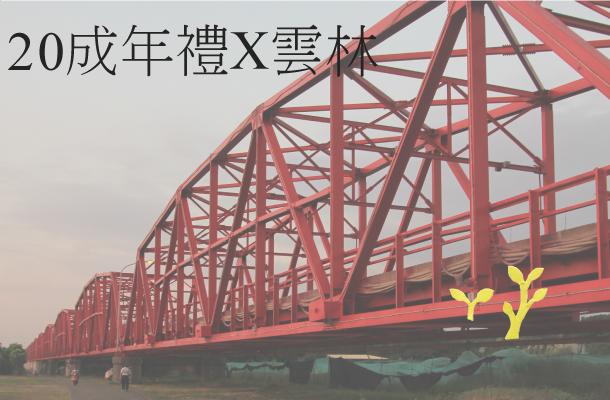 20成年禮X雲林