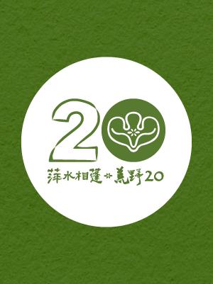 萍水相蓬 荒野20