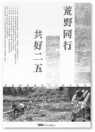 荒野25周年特刊