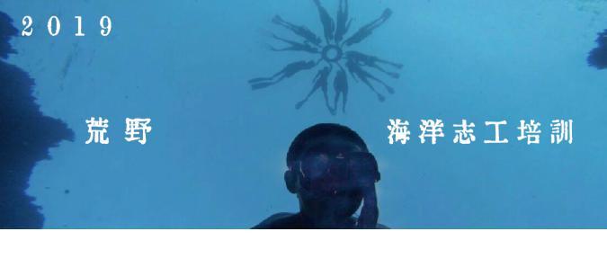 【台北分會】第四期海洋志工培訓