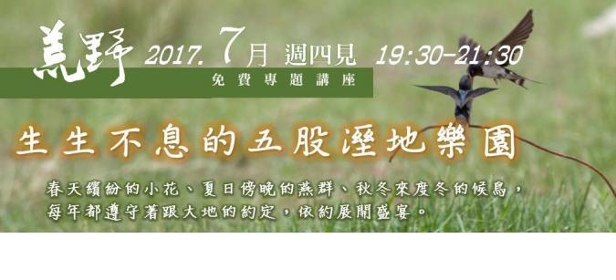 【台北分會】週四見講座:07月份《生生不息的五股溼地樂園》