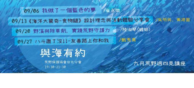 【台北分會】週四見講座:九月份《 與海有約》