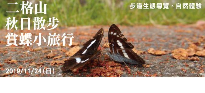 《二格秋日賞蝶小旅行》