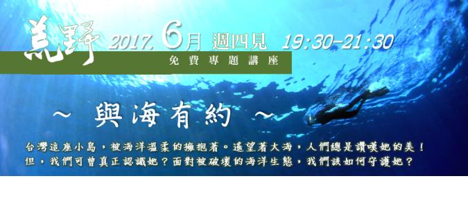 【台北分會】週四見講座:06月份《與海有約》