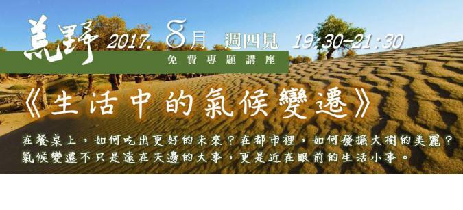 【台北分會】週四見講座:08月份《生活中的氣候變遷》