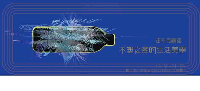 【台北分會】週四見講座:1、2月份《 不塑之客的生活美學 》