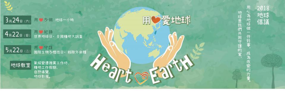 2018 地球倡議「用心愛地球」