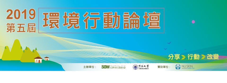 2019年環境行動論壇