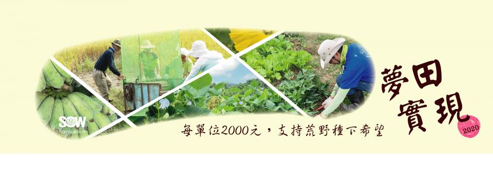 【新竹分會】2020年「夢田實現」募款計畫