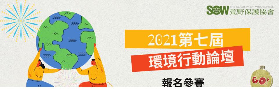 2021第七屆環境行動論壇