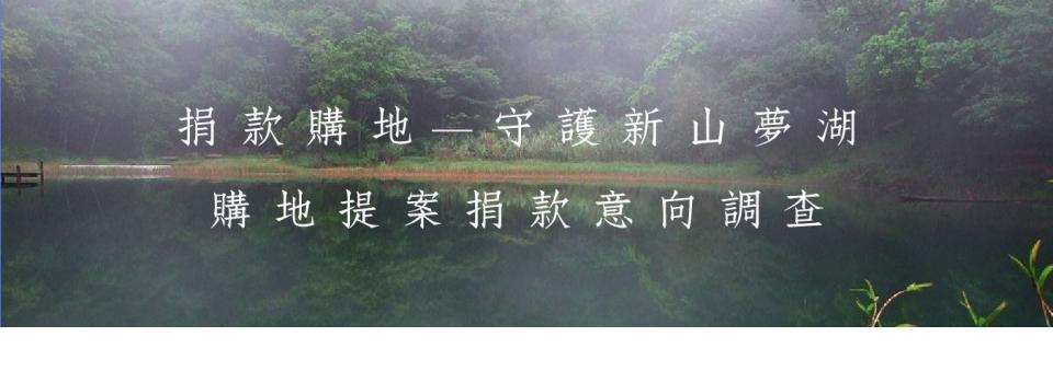 荒野臺北分會新山夢湖購地提案捐款說明