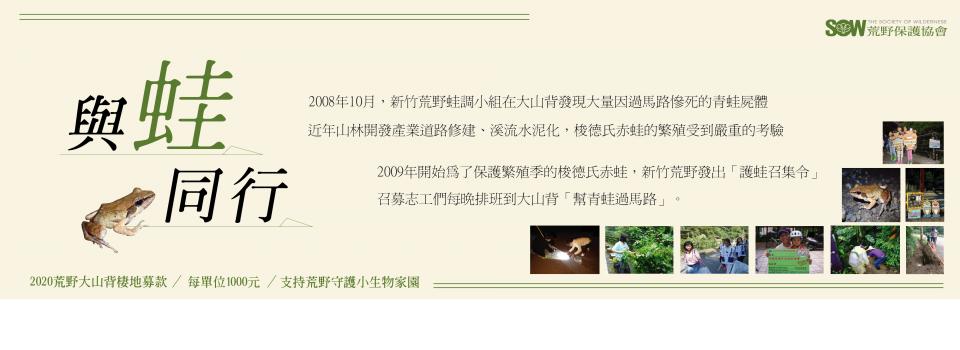 2020年荒野新竹~「與蛙同行」募款計畫