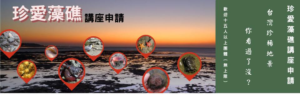 2019珍愛藻礁講座申請