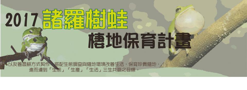 2017諸羅樹蛙棲地保育計畫 募款中