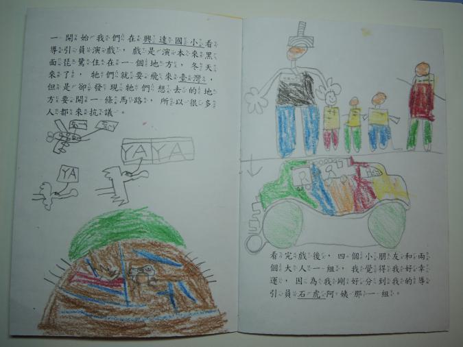 親子團團集會時孩子們閱讀的書籍,自由的繪畫培養創造力