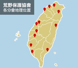 荒野保護協會各分會地理位置