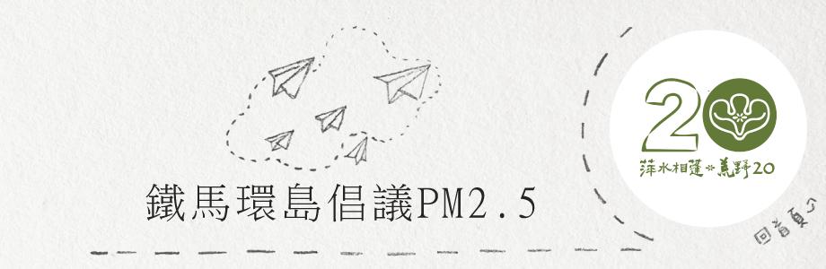 鐵馬環島倡議PM2.5