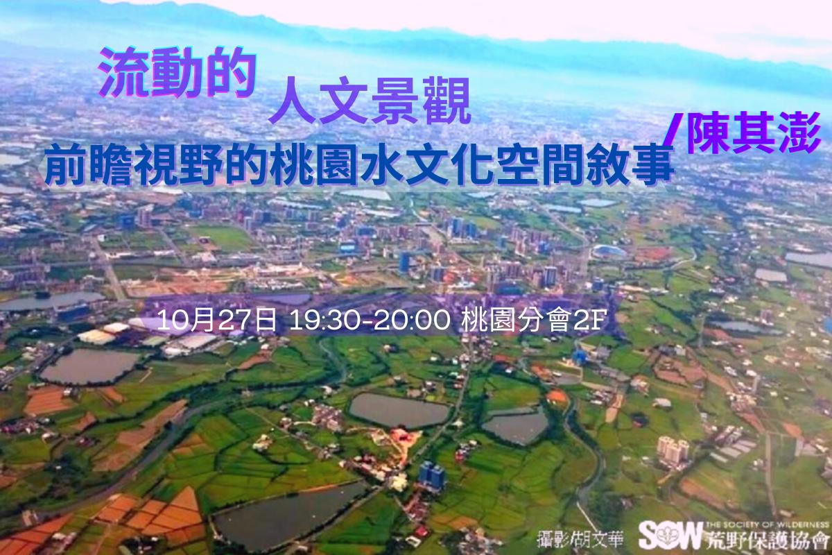huang_ye_jiang_zuo__liu_dong_de_ren_wen_jing_guan__qian_zhan_shi_ye_de_tao_yuan_shui_wen_hua_kong_jian_xu_shi__2020.10.27.png