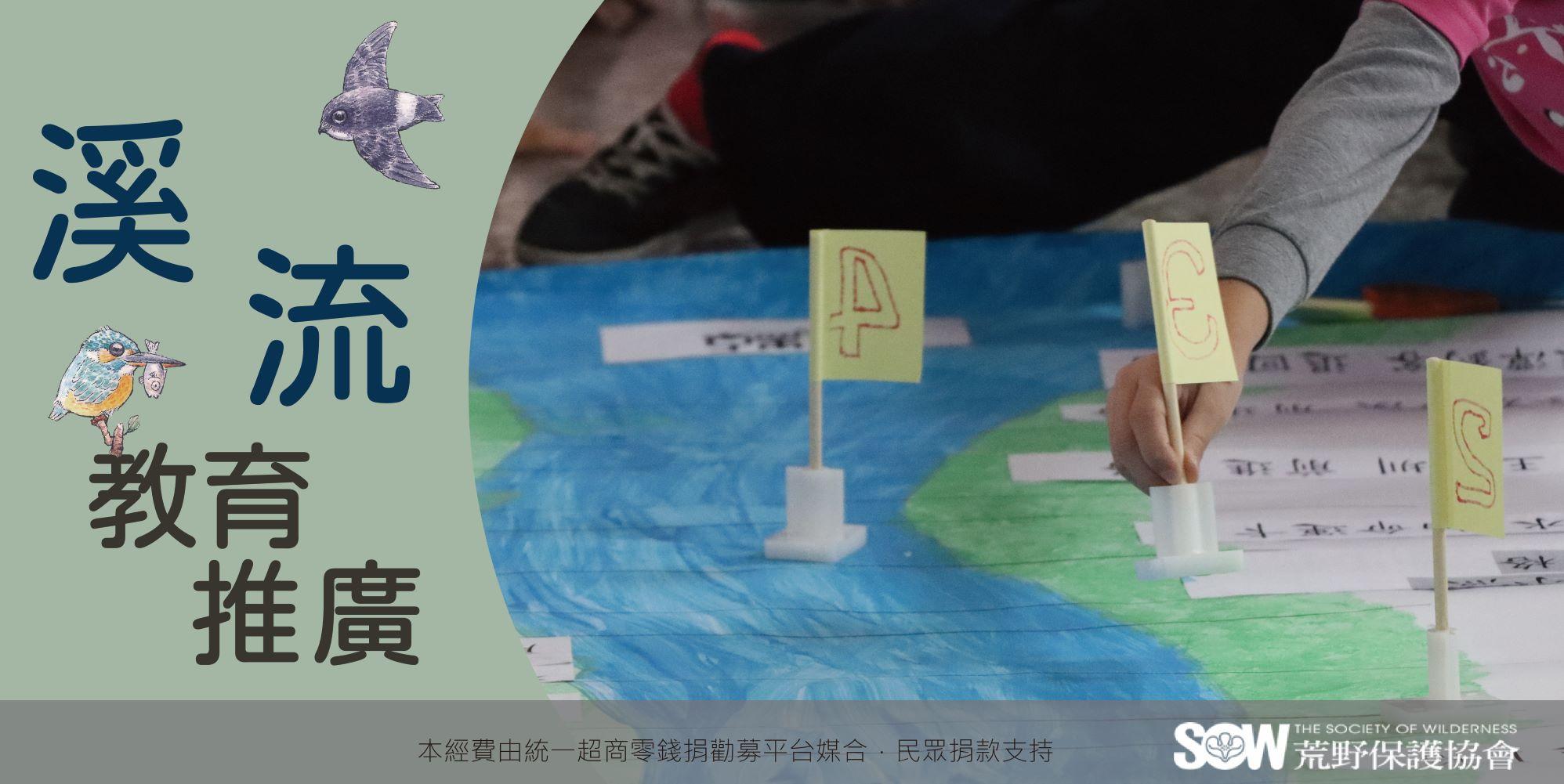https://www.sow.org.tw/sites/sow/files/u12255/quan_guo_xi_liu_jiao_yu_tui_guang_zhu_shi_jue_2021.03.15suo_dang_.jpg