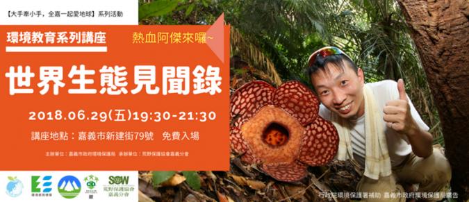 0629shi_jie_sheng_tai_jian_wen_lu_.png