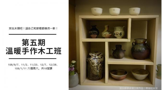 di_wu_qi__wen_nuan_shou_zuo_mu_gong_ban_.png