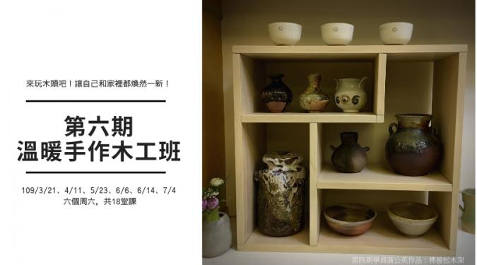 di_wu_qi__wen_nuan_shou_zuo_mu_gong_ban__0.png