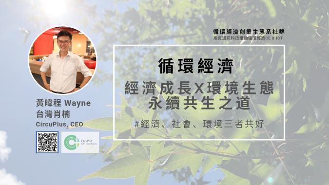 huang_wei_cheng__huang_ye_bao_hu_xie_hui__xun_huan_jing_ji_fen_xiang_v1.png