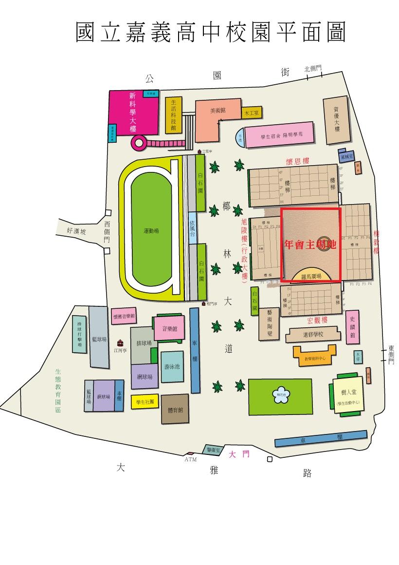 圖片來源:國立嘉義高級中學