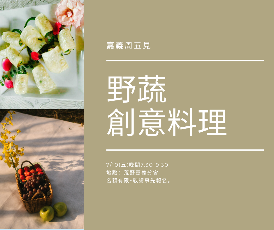 ye_wai__chuang_yi_liao_li__1.png