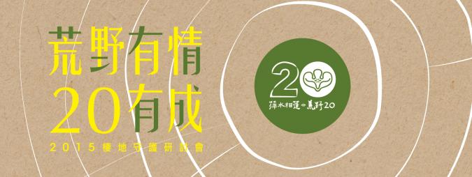 荒野協會20週年研討會_背板-B(簡章主視覺).jpg