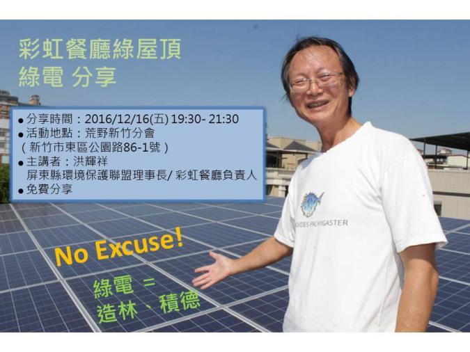 no_excuse_lu_dian__hong_hui_xiang_.jpg
