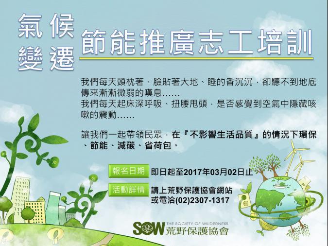 di_er_qi_jie_neng_tui_guang_zhi_gong_pei_xun_dm.jpg