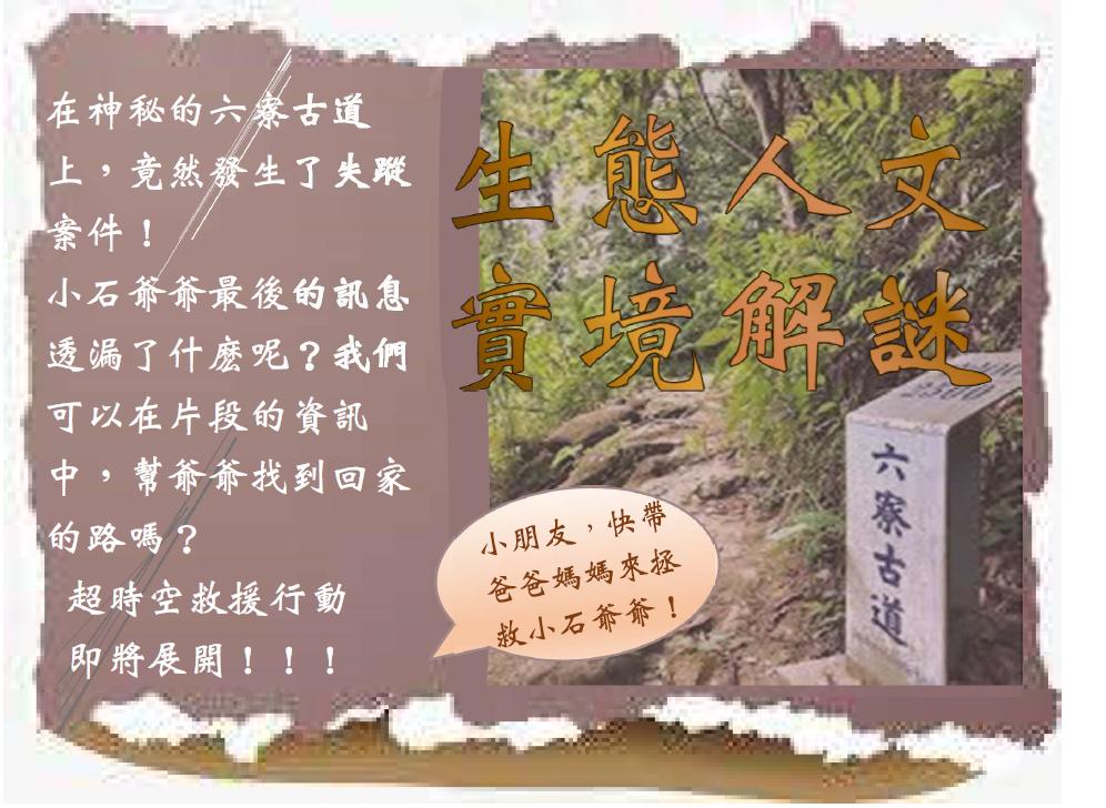 liu_liao_jie_mi_.png
