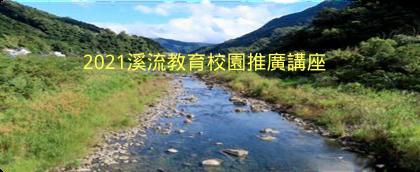 2021xi_liu_jiao_yu_xiao_yuan_tui_guang_jiang_zuo_.png